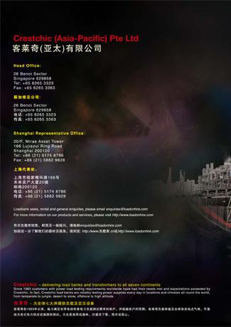industrial2_brochure_crestchic