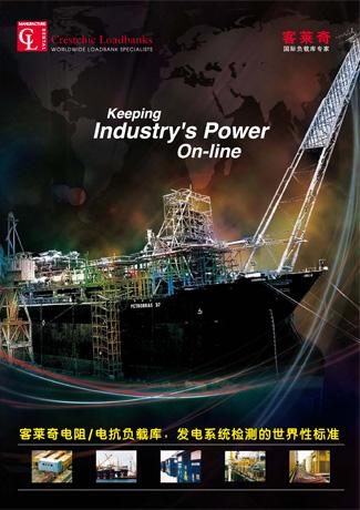 industrial2_brochure_crestchic_02