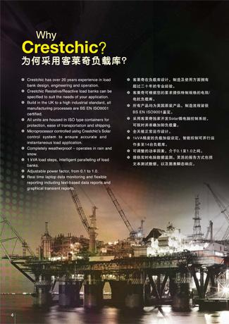 industrial2_brochure_crestchic_03