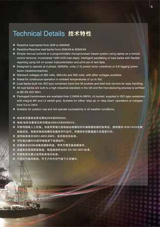 industrial2_brochure_crestchic_04